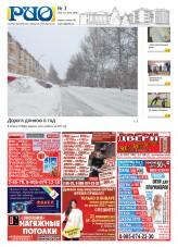 Подать объявление в газету рио анжеро-судженск зерноград объявления работа